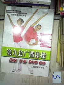 第九套广播体操图解 手册 DVD CD.*