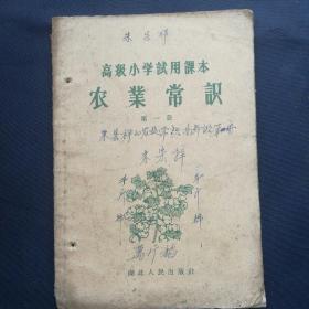 1958年 《高级小学试用课本~农业常识》   湖北省教育厅[柜9-5]