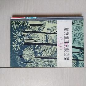 植物地理景观图谱〈精装本〉