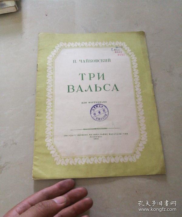 1955年俄文版:华尔兹舞曲(3首)1953年绝版书一切以图为准自鉴/