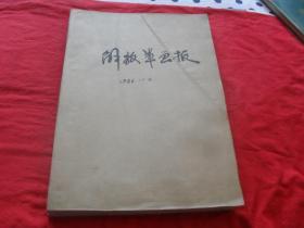解放军画报1986年第1---12期全(品极佳)