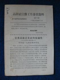 高级社宣传工作参考资料  第一期(1956年中共郴县地委)