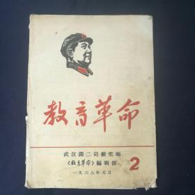 武汉钢二司新实师《教育革命》1968年第二期-刘半农等*封面毛头像    [柜9-1]