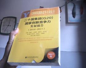 皮书系列·G20国家创新竞争力黄皮书:二十国集团(G20)国家创新竞争力发展报告(2016~2017)