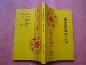 文明中国的彝族十月历  全新