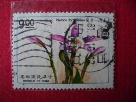 1-39.民国邮票,花,台湾一叶兰,9元