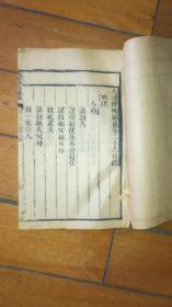 清代木刻法律书 大清律例通纂 卷二十六 刑律 好品木刻 详情见图