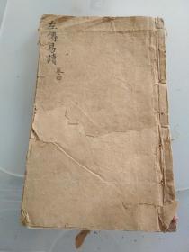 左传易读卷四(木版大开本老书)