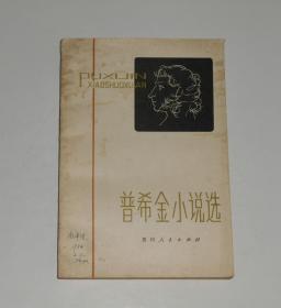 普希金小说选 1983年
