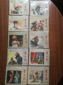 李自成(10册)
