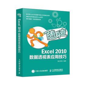 随身查——Excel 2010数据透视表应用技巧