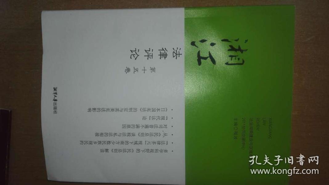 湘江法律评论 第15卷