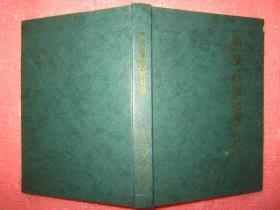 中华民国邮票目录(1912-1949) 精装 铜版纸彩印、图文并茂、