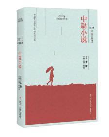 2010中国最佳中篇小说