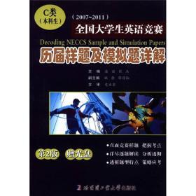 2009-2013-全国大学生英语竞赛历届样题及模拟题详解-C类(本科生)-第4版-赠光盘