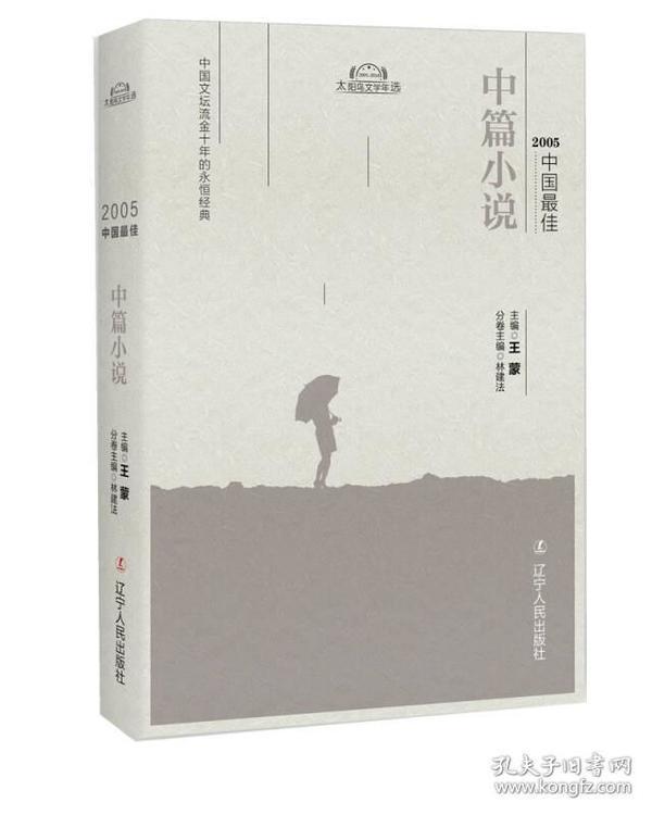 2005中国最佳中篇小说