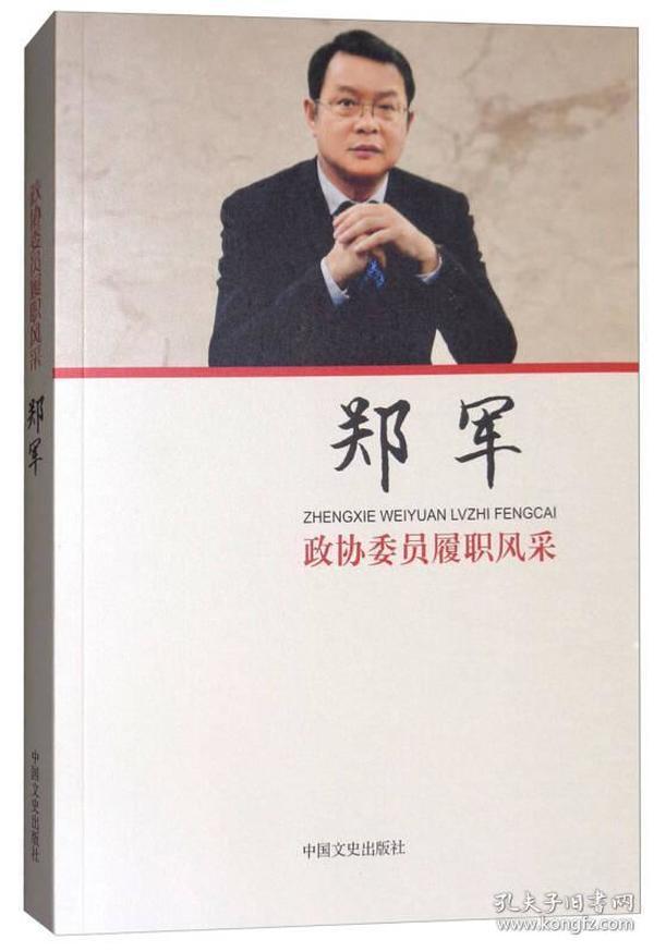 政协委员履职风采·郑军