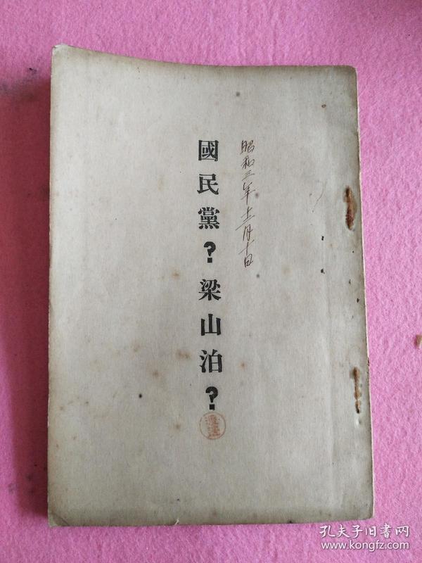 昭和3年1928年日本名人森虎雄在上海著作.《国民党?梁山泊》看内容大多是批判国民党的,第一章写国民党的理论的错误。三民主义,三党主义,支那的民族精神?排斥,救国与救民……