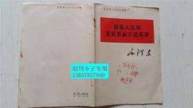 被敌人反对是好事而不是坏事 毛泽东 人民出版社 仅仅4页