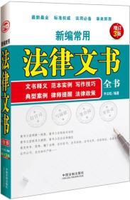 新编常用法律文书全书(增订3版)