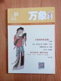 万象·国学 高中刊 2015.10 总第204期