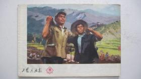 1973年浙江工农*画报社出版发行《工农*画报》(第9期)