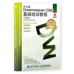 中文版Dreamweaver CS6基础培训教程(第2版)