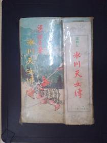 冰川天女传(全五册)