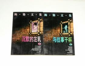 陈染文集1与往事干杯2沉默的左乳(共2册) 1997年