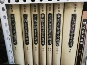 中国古籍善本总目,线装书局大16开精装七册全,品好