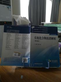 9787506774307 有机化合物波谱解析(第四版)