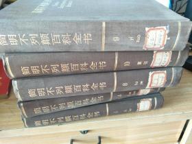 简明不列颠百科全书1.4.8.9.10.  5本合售