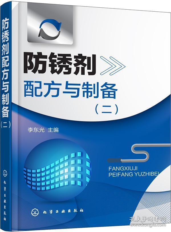防锈剂配方与制备(二)