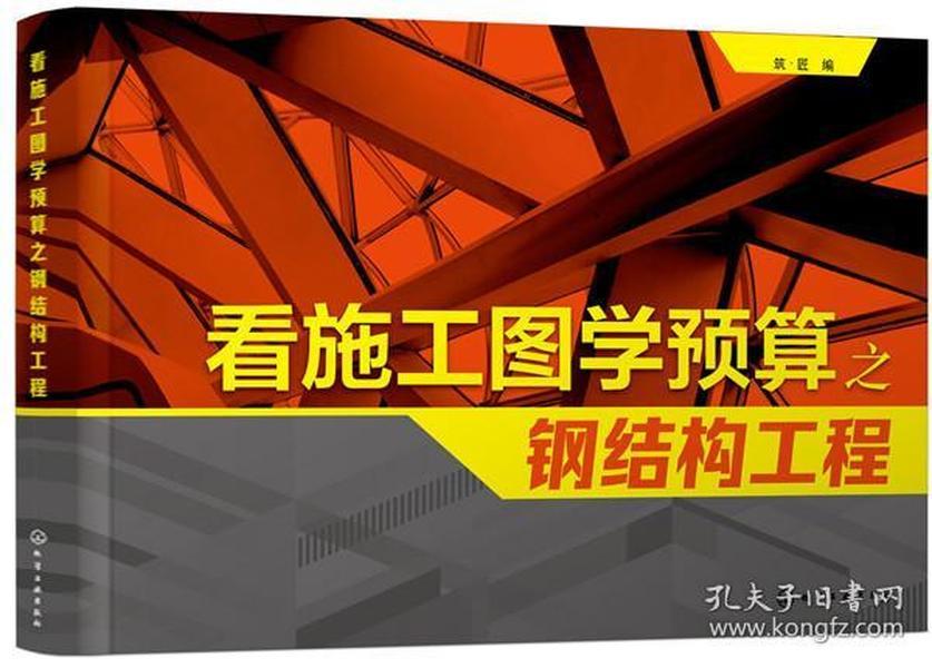 看施工图学预算之钢结构工程