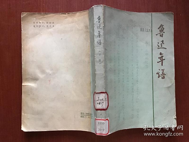 鲁迅年谱 下册  馆藏