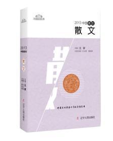 太阳鸟文学年选:2013中国最佳散文(精装)