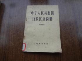 中华人民共和国行政区划简册    75年版