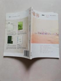 读书2008.12