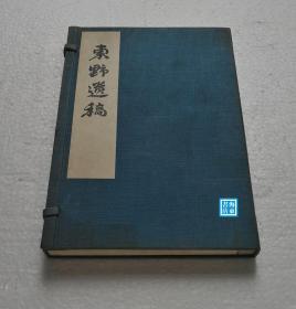 【东野遗稿(线装1函1册全)】藤村义朗(1871-1933)著 1935年版非卖品  和歌及汉诗集
