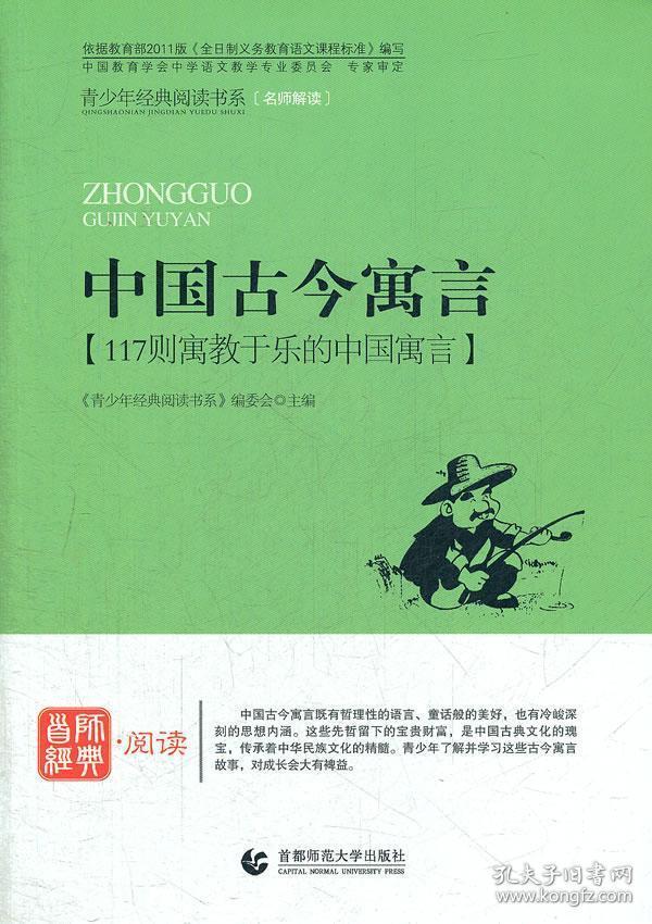 【正版】青少年经典阅读寓言童话系列—中国古今寓言 《青少年经