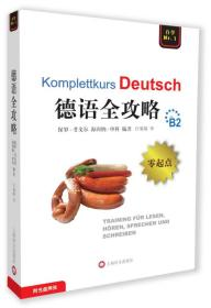 全攻略系列:德语全攻略(附CD光盘2张) [Complete German]