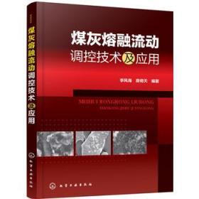 煤灰熔融流动调控技术及应用