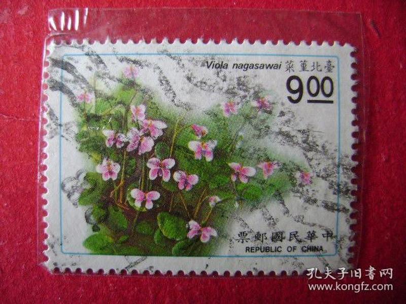 1-40.民国邮票,台北堇菜,9元