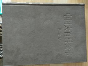 中国大百科全书语言文字
