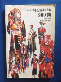 中华民族服饰900例