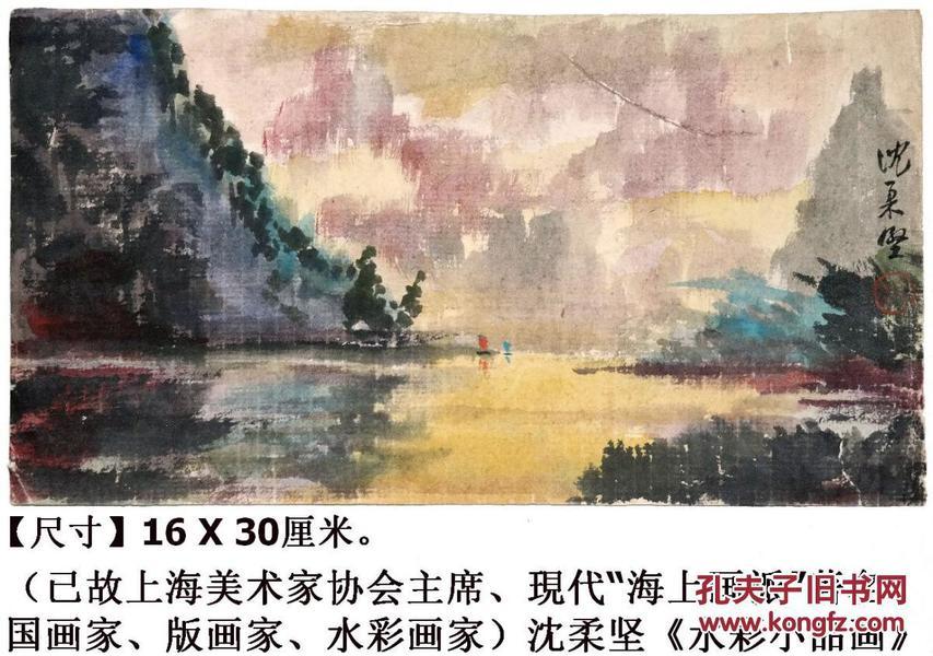 """已故上海美术家协会主席◆沈柔坚《水彩小品画》老画◆现代""""海上画派""""名人老字画手绘水彩画原稿◆【尺寸】16 X 30厘米(尺幅很小)。"""