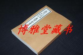 陈建利著《正宗廿四山三合法至宝全书》32开1册全高清影印本