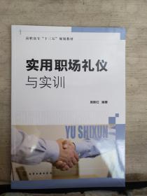 实用职场礼仪与实训(2018.7一版一印)