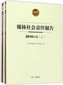 媒体社会责任报告(2016年卷 套装上下册)