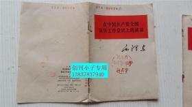 在中国共产党全国宣传工作会议上的讲话 毛泽东 人民出版社 书脊有损